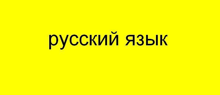 Naučite se rusko in pridobite mednarodni certifikat
